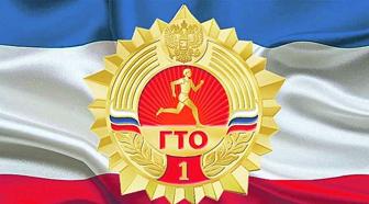 Центр тестирования Всероссийского физкультурно-спортивного комплекса